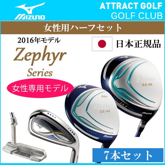 【新品】【送料無料】【2016年モデル】ミズノゴルフ Zephyr Ladies ハーフセット1W,4W,7-9I,PW,SW,パター[MIZUNO/Zephtr/ゼファー][2016年モデル女性用ゴルフクラブ]