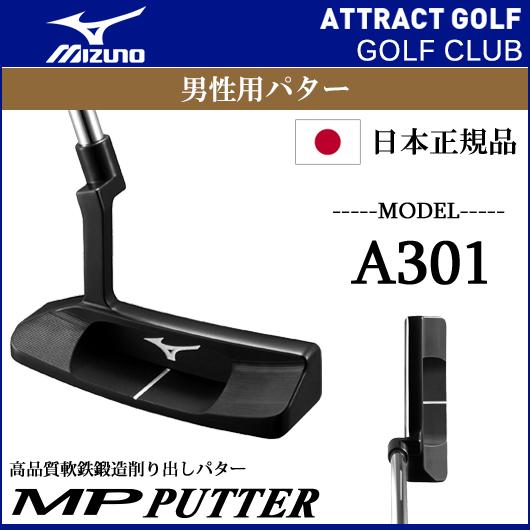 【新品】【送料無料】【日本正規品】ミズノ MP-A301 パター 34インチ[MIZUNOMPPTA30143SP80301]