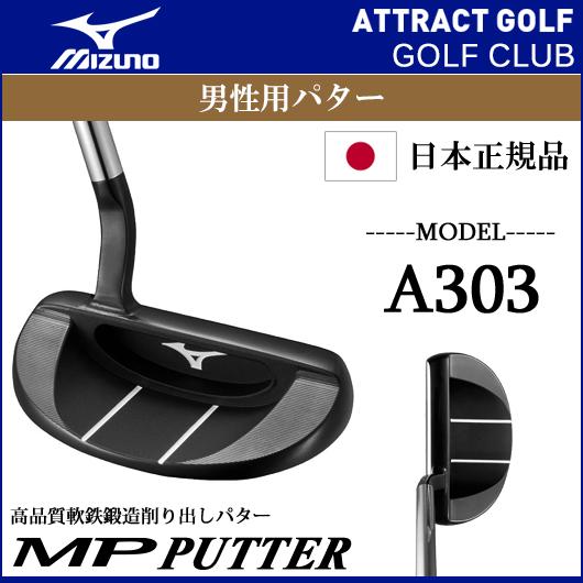 【新品】【送料無料】【日本正規品】ミズノ MP-A303 パター 34インチ[MIZUNOMPPTA30343SP80303]