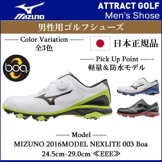 【新品】【2016年モデル】【送料無料】ミズノ ネクスライト003 ボア ゴルフシューズカラー:全3色サイズ:24.5~27.0、28.0、29.0(EEE)[MIZUNO GOLFSHOSE NEXLITE003Boa]