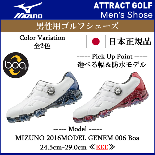 【新品】【2016年モデル】【送料無料】ミズノ ジェネム006 ボア ゴルフシューズカラー:全2色サイズ:24.5~27.0、28.0、29.0(EEE)[MIZUNO GOLFSHOSE GENEM006Boa]