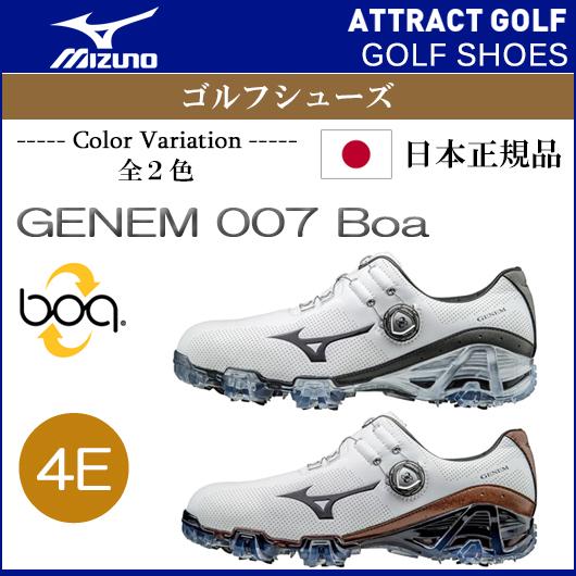 【新品】【2017年モデル】【送料無料】ミズノ ゴルフシューズ(スパイク)GENEM 007 Boa 51GQ1700シューズ幅:4E(EEEE)モデル[MIZUNOジェネム007ボア]