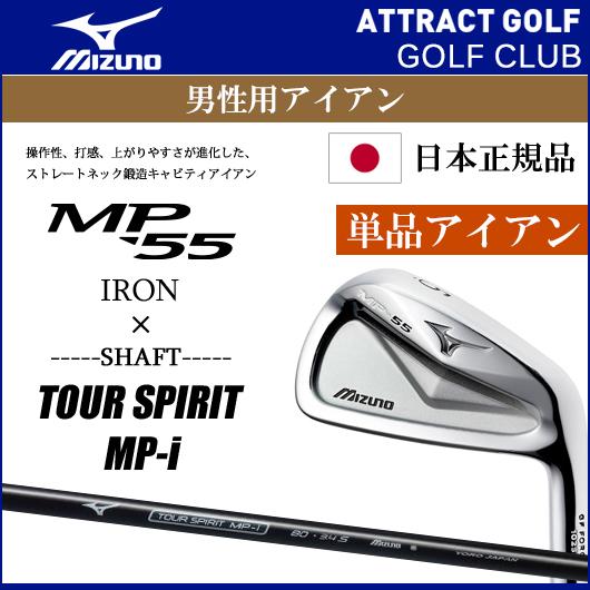 【新品】【送料無料】【日本仕様・日本正規品】ミズノ MP-55アイアン・単品アイアン (#4番アイアン)・TOURSPIRIT MP-i シャフト装着仕様(ツアースピリットMPiカーボンシャフト)[MIZUNO/MP55/IRON]