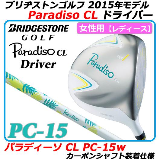 【新品】【送料無料】【2015年モデル】ブリヂストンゴルフ 女性用B/S パラディーゾ CLドライバーBRIDGESTONE Paradiso DRIVER・レディース用ドライバー・PC-15wカーボンシャフト装着仕様・(L)フレックス〔日本仕様/パラディーソ〕