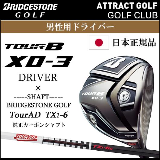 【新品】【送料無料】【日本正規品】ブリヂストンゴルフ TOUR B XD-3 ドライバーTX1-6 純正カーボンシャフト装着仕様[BSG/ブリジストン/ツアーB/XD3/XD-3]