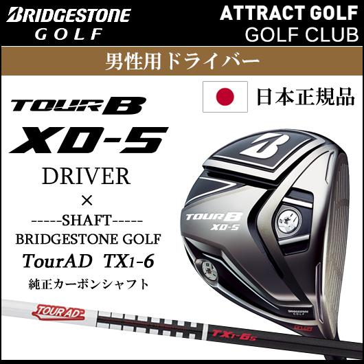 【新品】【送料無料】【日本正規品】ブリヂストンゴルフ TOUR B XD-5 ドライバーTX1-6 純正カーボンシャフト装着仕様[BSG/ブリジストン/ツアーB/XD5/XD-5]