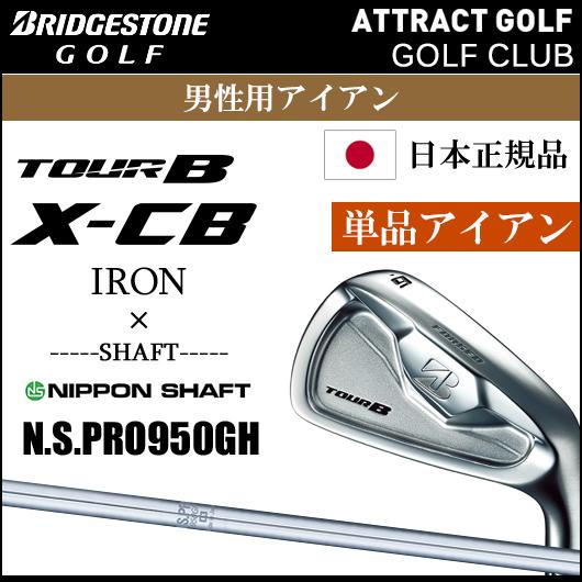 【新品】【送料無料】【日本正規品】ブリヂストンゴルフ TOUR B X-CB アイアン単品販売 (#3,#4)N.S.PRO950GH シャフト装着仕様[BSG/ブリジストン/ツアーB/XCB/X-CB][日本シャフトNSプロ950GH/NS950]