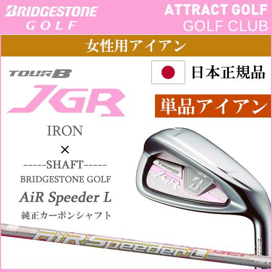 【新品】【送料無料】【日本正規品】ブリヂストンゴルフ TOUR B JGR LADY ピンク アイアン単品販売(#6,AW)AiR Speeder L シャフト装着仕様[BSG/レディース/女性用/ツアーB/JGRIR][JGR純正エアスピーダーL]