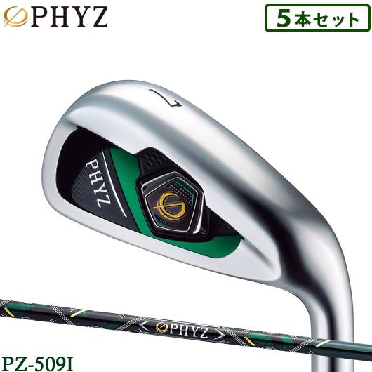 ブリヂストンゴルフ PHYZ 5 アイアン5本セット(#7-#10,PW)PZ-509I シャフト装着仕様#BSG#ブリジストン#5代目ファイズ#純正カーボン