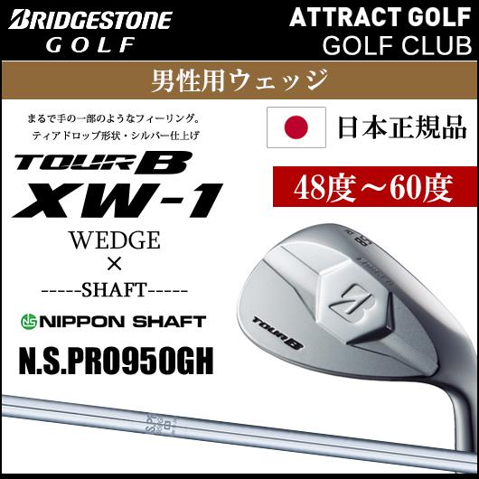 【新品】【送料無料】【日本仕様・日本正規品】ブリヂストンゴルフ TOUR B XW-1 ウェッジシルバー仕上げN.S.PRO950GH シャフト装着仕様[BSG/ブリヂストン/ツアーB/XW1][日本シャフトNSプロ950GH/NS950]