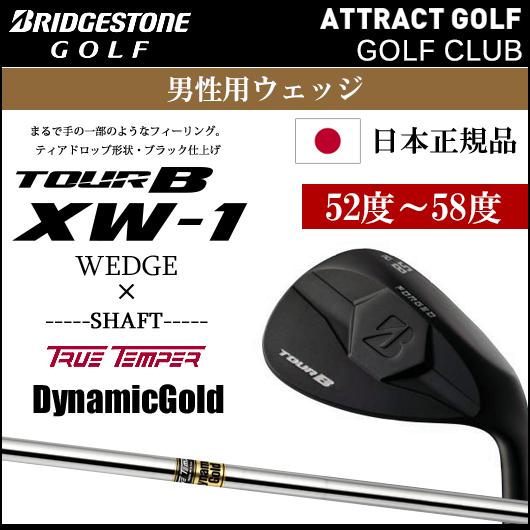 【新品】【送料無料】【日本仕様・日本正規品】ブリヂストンゴルフ TOUR B XW-1 ウェッジブラック仕上げダイナミックゴールド シャフト装着仕様[BSG/ブリヂストン/ツアーB/XW1][トゥルーテンパーDynamicGold/DG]
