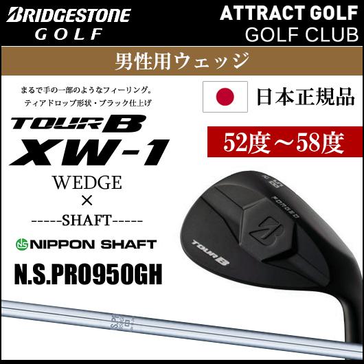 【新品】【送料無料】【日本仕様・日本正規品】ブリヂストンゴルフ TOUR B XW-1 ウェッジブラック仕上げN.S.PRO950GH シャフト装着仕様[BSG/ブリヂストン/ツアーB/XW1][日本シャフトNSプロ950GH/NS950]