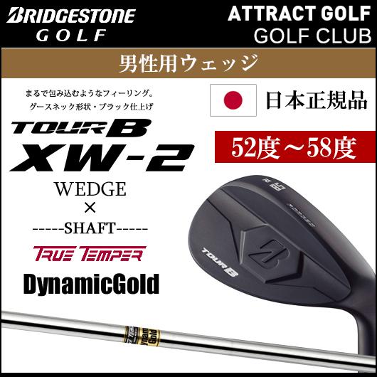 【新品】【送料無料】【日本仕様・日本正規品】ブリヂストンゴルフ TOUR B XW-2 ウェッジブラック仕上げダイナミックゴールド シャフト装着仕様[BSG/ブリヂストン/ツアーB/XW2][トゥルーテンパーDynamicGold/DG]