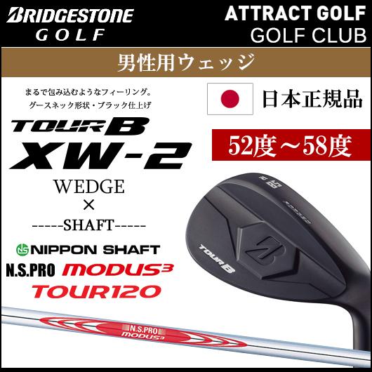 【新品】【送料無料】【日本仕様・日本正規品】ブリヂストンゴルフ TOUR B XW-2 ウェッジブラック仕上げN.S.PRO MODUS3 TOUR120 シャフト装着仕様[BSG/ブリヂストン/ツアーB/XW2][日本シャフト/NSプロモーダス3ツアー120]