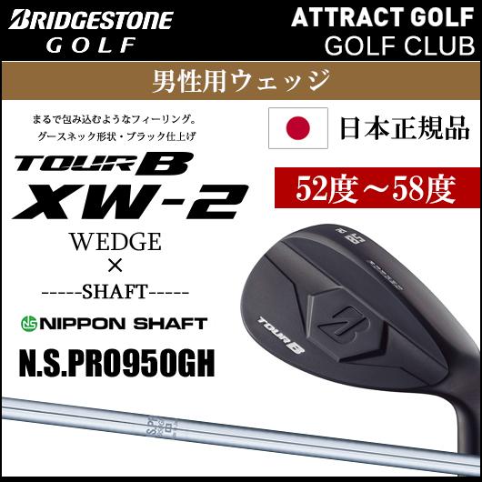 【新品】【送料無料】【日本仕様・日本正規品】ブリヂストンゴルフ TOUR B XW-2 ウェッジブラック仕上げN.S.PRO950GH シャフト装着仕様[BSG/ブリヂストン/ツアーB/XW2][日本シャフトNSプロ950GH/NS950]