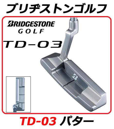 【新品】【送料無料】【パター】ブリヂストンゴルフ(ブリジストンゴルフ)TD-03パターBRIDGESTONEGOLF TD03 PUTTERモデル:TD-03(ブレード型)