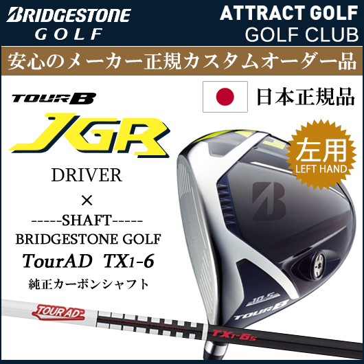 【新品】【送料無料】【メーカー正規カスタム品】左用 ブリヂストンゴルフ TOUR B JGR ドライバーTourAD TX1-6 シャフト装着仕様[BSG/ブリジストン/ツアーB/JGRDRLH]
