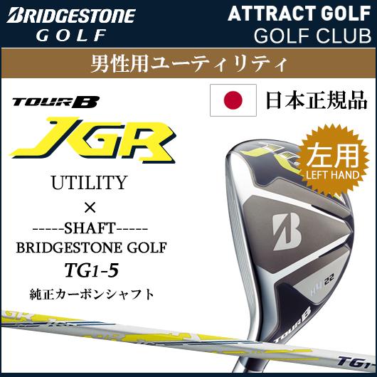 【新品】【送料無料】【日本正規品】左用 ブリヂストンゴルフ TOUR B JGR ユーティリティTG1-5 純正カーボンシャフト装着仕様[BSG/ブリジストン/ツアーB/JGRUTLH]