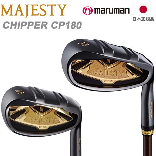 マルマン マジェスティチッパー CP180#MARUMAN/MAJESTY/CHIPPER/CP-180/35度/45度