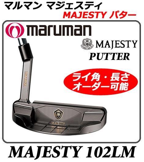 【新品】【送料無料】【高級パター】マルマンマジェスティ102LMパターMARUMAN MAJESTY PUTTER 102LM・モデル名 102LM・ライ角、長さオーダー可能モデル