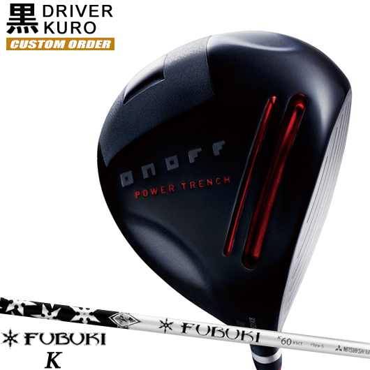 黒オノフ ドライバーFUBUKI K シャフト装着仕様#カスタムオーダー#特注#グローブライド/ONOFF/KURO/DRIVER#ミツビシフブキK