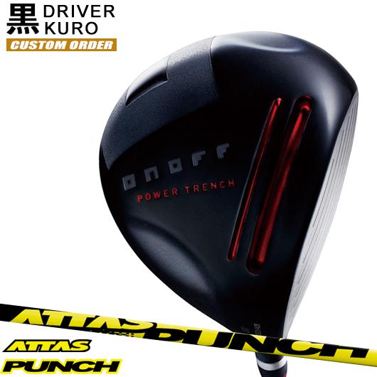 黒オノフ ドライバーATTAS PUNCH シャフト装着仕様#カスタムオーダー#特注#グローブライド/ONOFF/KURO/DRIVER#アッタスパンチ/ATTAS8