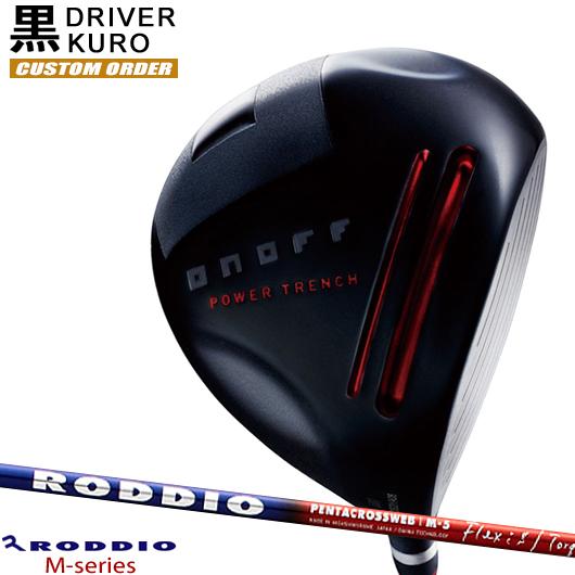 黒オノフ ドライバーRODDIO M シャフト装着仕様#カスタムオーダー#特注#グローブライド/ONOFF/KURO/DRIVER#ロッディオMシリーズ