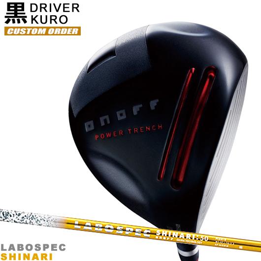 黒オノフ ドライバーLABOSPEC SHINARI シャフト装着仕様#カスタムオーダー#特注#グローブライド/ONOFF/KURO/DRIVER#ラボスペックシナリ