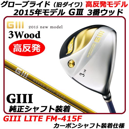 【新品】【送料無料】【2015年モデル】日本仕様・日本正規品グローブライド (旧ダイワ)GIII FairwayWood 3W HR(G3ジースリーフェアウェイウッド)・高反発モデル・3番ウッド・SVF LITE FM-415F シャフト装着仕様