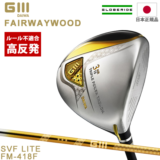 【新品】【送料無料】【日本正規品】グローブライド(ダイワ) GIII HR メンズフェアウェイウッドFM-418F カーボンシャフト装着仕様[DAIWA/2018model/G3/FW/FM418F]