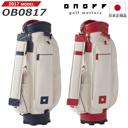 【新品】【送料無料】【2017年継続モデル】【日本正規品】オノフ キャディバッグ OB0817 サイズ:8.5型/4.0kg/47インチ対応[グローブライドONOFF/2018EQUIPMENT]