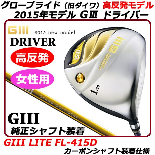 【新品】【送料無料】【2015年モデル】日本仕様・日本正規品グローブライド (旧ダイワ)GIIIドライバーHR(G3レディース)2015 ジースリードライバー・高反発モデル・女性用 (12.5度/Lフレックス)・SVF LITE FL-415Dシャフト装着仕様