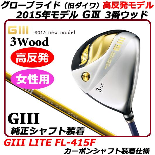 【新品】【送料無料】【2015年モデル】日本仕様・日本正規品グローブライド (旧ダイワ)GIII FairwayWood 3W HR(G3ジースリーフェアウェイウッド)・高反発モデル・女性用 (3W/15度/Lフレックス)・SVF LITE FL-415F シャフト装着仕様