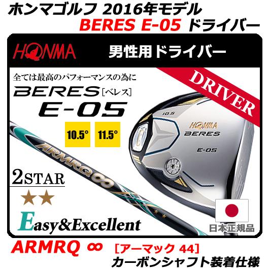 【新品】【送料無料】【2016年モデル】日本仕様/日本正規品ホンマゴルフ BERES E-05 ドライバーグレード:2STARロフト:10.5度/11.5度シャフト:ARMRQ ∞ 44 純正カーボンシャフト[HONMA/ベレス/E05DRIVER/アーマック8/2スター]