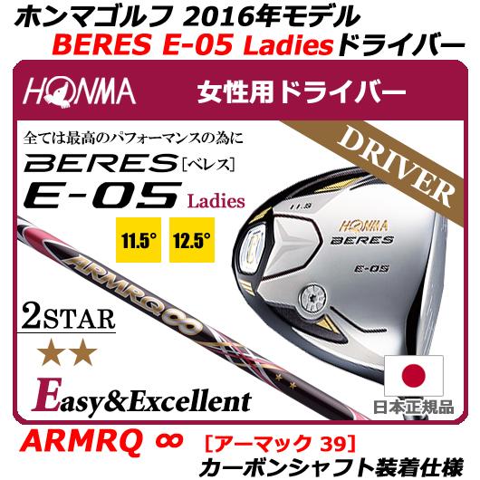 【新品】【送料無料】【2016年モデル】日本仕様/日本正規品ホンマゴルフ BERES E-05 Ladies ドライバーグレード:2STARシャフト:ARMRQ ∞ 39 純正カーボンシャフト[HONMA/ベレス/E05L/アーマック8/2スターレディース]