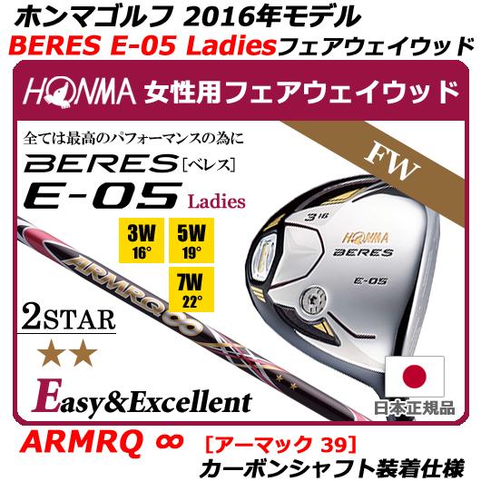 【新品】【送料無料】【2016年モデル】日本仕様/日本正規品ホンマゴルフ BERES E-05 フェアウェイウッドグレード:2STARシャフト:ARMRQ ∞ 39 純正カーボンシャフト[HONMA/ベレス/E05L/アーマック8/2スターレディース]
