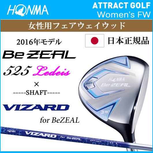 【新品】【送料無料】【2016年モデル】日本仕様/日本正規品ホンマゴルフ BeZEAL 525 レディースフェアウェイウッドVIZARD for BeZEAL Ladies 純正カーボンシャフト[HONMA/女性用ビジール/FW/ヴィザード]