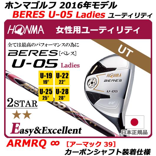 【新品】【送料無料】【2016年モデル】日本仕様/日本正規品ホンマゴルフ BERES U-05 ユーティリティグレード:2STARシャフト:ARMRQ ∞ 39 純正カーボンシャフト[HONMA/ベレス/U05L/アーマック8/2スターレディース]