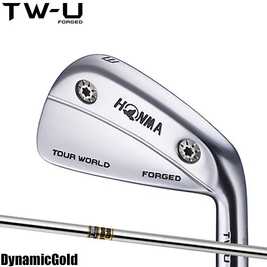 ホンマゴルフ ツアーワールド TW-U フォージド ユーティリティダイナミックゴールド シャフト装着仕様#本間/HONMA/ツアーワールドTWUフォージド#DynamicGold/DG