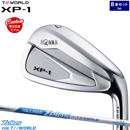 【カスタム】ホンマゴルフ XP-1 アイアン8本セット(#5-#11,SW)N.S.PRO Zelos FOR T//WOLRD スチールシャフト装着仕様#本間ゴルフ#HONMA GOLF#XP1#ヴィザード#ビザード