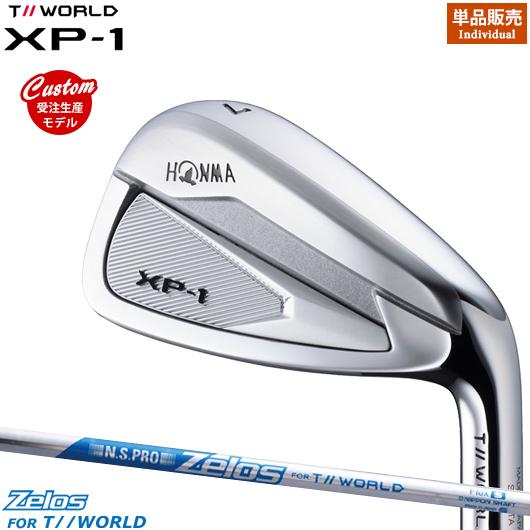 【カスタム】ホンマゴルフ XP-1 アイアン単品販売 (#4,#5,#11,SW)N.S.PRO Zelos FOR T//WOLRD スチールシャフト装着仕様#本間ゴルフ#HONMA GOLF#XP1#ヴィザード#ビザード