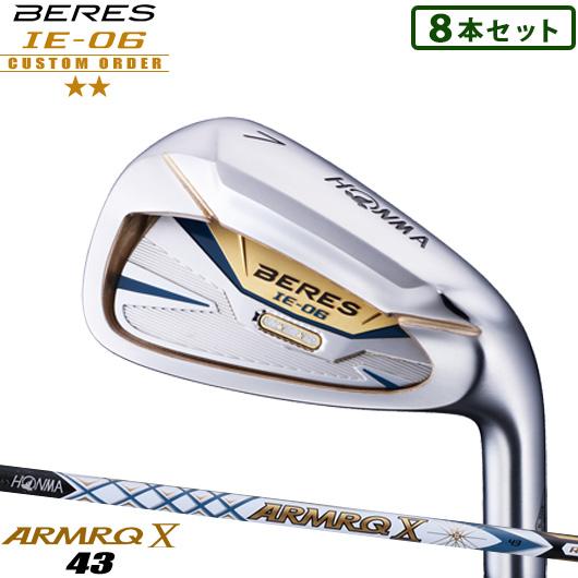 ホンマゴルフ BERES IE-06 2スター アイアン8本セット(#5-#11,SW)ARMRQ -X- 43 カーボンシャフト装着仕様#本間/HONMA/ベレスIE06/IR#アーマック10軸43