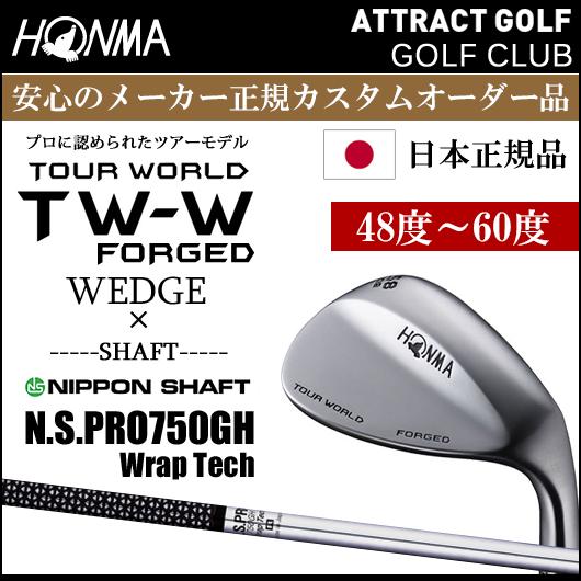 【新品】【送料無料】【メーカー正規カスタム品】ホンマゴルフ TOURWORLD TW-W FORGED ウェッジ 特注品N.S.PRO750GH Wrap Tech シャフト装着仕様[本間/HONMA/ツアーワールドTWWフォージド][日本シャフトNSプロ750GHラップテック]