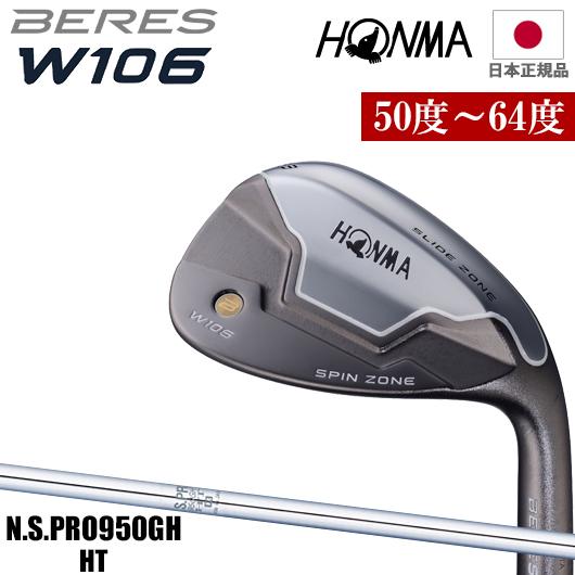 【新品】【送料無料】【メーカー正規カスタム品】ホンマゴルフ BERES W106 ウェッジN.S.PRO950GH HTシャフト装着仕様(NSプロ950GHHTテーパー仕様)