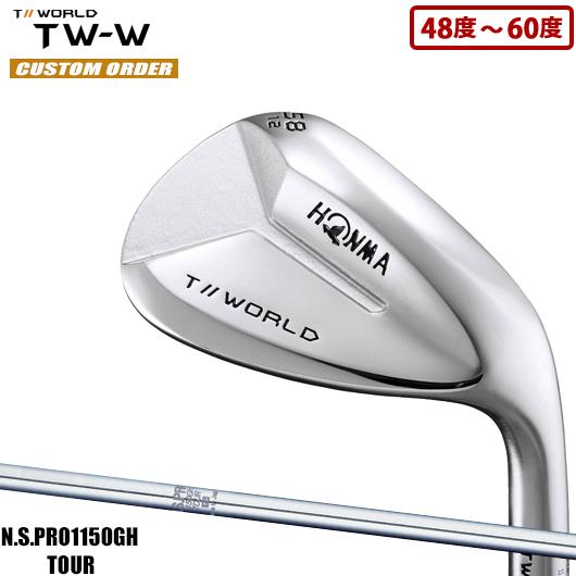 ホンマゴルフ ツアーワールド TW-W ウェッジN.S.PRO1150GH TOUR シャフト装着仕様#カスタムオーダー#特注#本間/HONMA/TOURWORLD/2019/TWW#日本シャフトNSプロ1150GHツアー