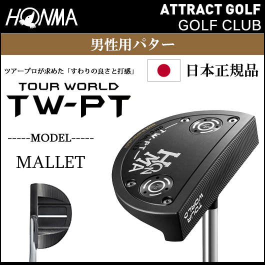 【新品】【送料無料】【日本正規品】ホンマゴルフ TOURWORLD TW-PT パターセンターシャフト/マレットタイプ[本間/HONMA/ツアーワールドTWPT]
