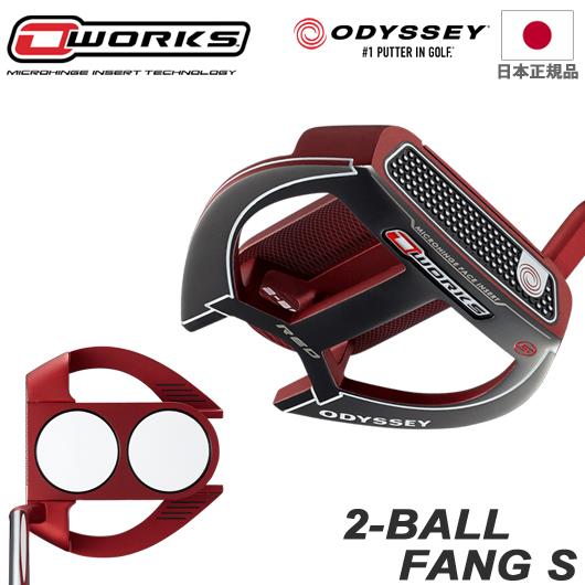 オデッセイ O-WORKS RED パター2-BALL FANG S (2ボールファング スラント)#ODYSSEY/オーワークスレッド/赤Oワークス