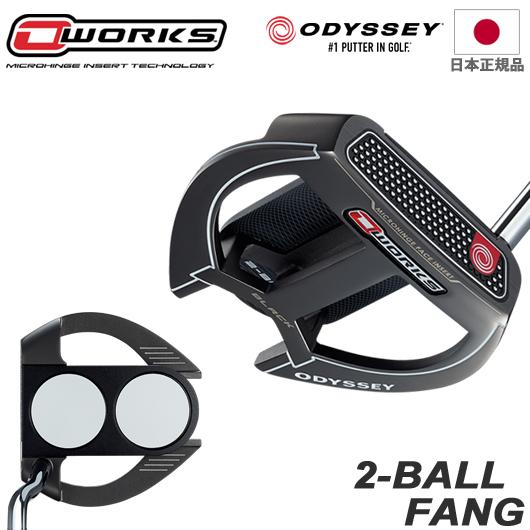 【新品】【送料無料】【日本正規品】オデッセイ O-WORKS BLACK パター2-BALL FANG (2ボールファング)[ODYSSEY/オーワークス/Oワークス]