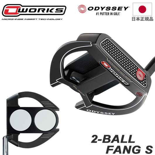 【新品】【送料無料】【日本正規品】オデッセイ O-WORKS BLACK パター2-BALL FANG S (2ボールファング スラント)[ODYSSEY/オーワークス/Oワークス]