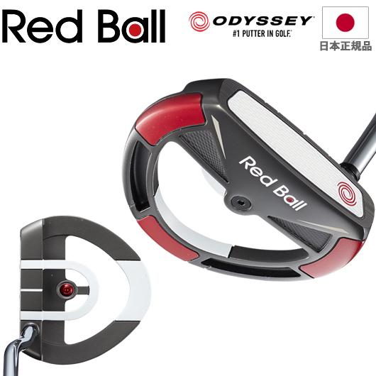 【新品】【送料無料】【日本正規品】オデッセイ Red Ball パター[ODYSSEY/レッドボール]